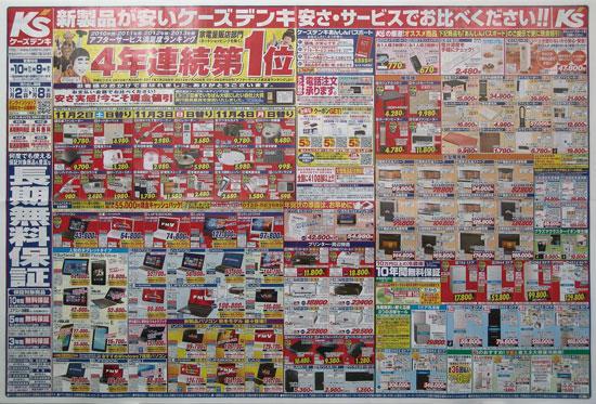ケーズデンキ チラシ発行日:2013/11/2