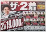 はるやま チラシ発行日:2013/11/2