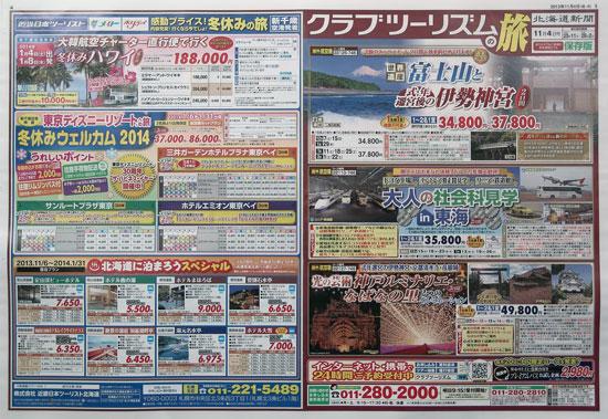クラブツーリズム チラシ発行日:2013/11/4