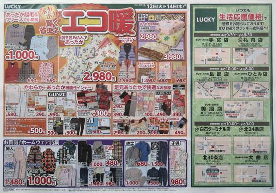 北雄ラッキー チラシ発行日:2013/11/12