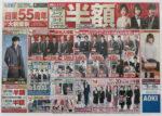 アオキ チラシ発行日:2013/11/9
