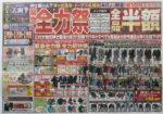 紳士服の山下 チラシ発行日:2013/11/9