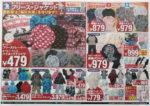 西松屋 チラシ発行日:2013/11/7