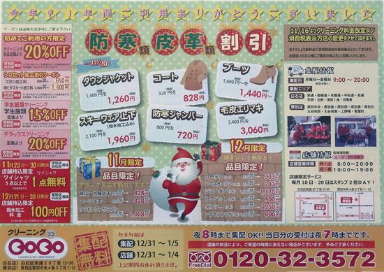 クリーニングココ チラシ発行日:2013/11/16