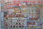 ケーズデンキ チラシ発行日:2013/11/9