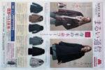 丸井今井 チラシ発行日:2013/11/12