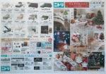 ニトリ チラシ発行日:2013/11/15