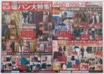 ユニクロ チラシ発行日:2013/11/15