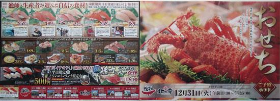 海天丸 チラシ発行日:2013/11/15