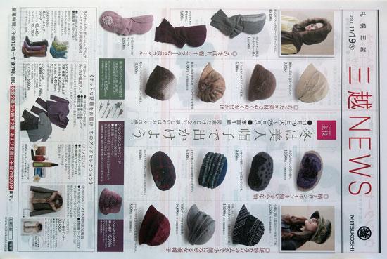 三越 チラシ発行日:2013/11/19