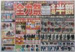 紳士服の山下 チラシ発行日:2013/11/16