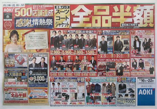 アオキ チラシ発行日:2013/11/16