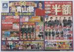 洋服の青山 チラシ発行日:2013/11/16