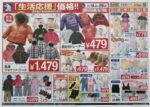 西松屋 チラシ発行日:2013/11/14