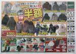 北雄ラッキー チラシ発行日:2013/11/19