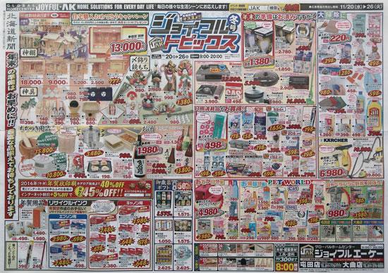 ジョイフルエーケー チラシ発行日:2013/11/20