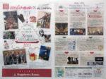 サッポロファクトリー チラシ発行日:2013/11/22