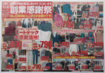 ユニクロ チラシ発行日:2013/11/22