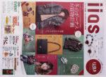 イーアス札幌 チラシ発行日:2013/11/22