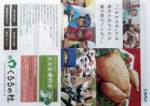 くるるの杜 チラシ発行日:2013/11/22