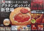 KFC チラシ発行日:2013/11/21