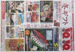 コープさっぽろ チラシ発行日:2013/11/21