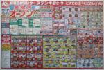 ケーズデンキ チラシ発行日:2013/11/23