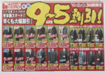 はるやま チラシ発行日:2013/11/23