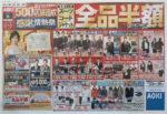 アオキ チラシ発行日:2013/11/23