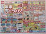 コジマ チラシ発行日:2013/11/23