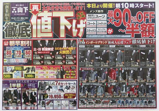 紳士服の山下 チラシ発行日:2013/11/23
