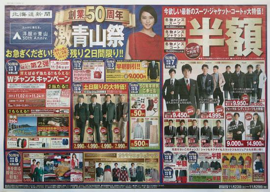 洋服の青山 チラシ発行日:2013/11/23