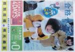 明光義塾 チラシ発行日:2013/12/1