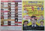 本郷商店街 チラシ発行日:2013/12/1