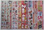 東光ストア チラシ発行日:2013/12/1