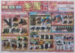 東京靴流通センター チラシ発行日:2013/11/28