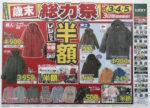 北雄ラッキー チラシ発行日:2013/12/3