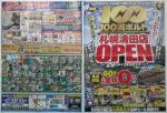 100満ボルト チラシ発行日:2013/11/29