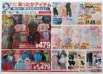 西松屋 チラシ発行日:2013/11/28