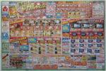 ヤマダ電機 チラシ発行日:2013/11/23