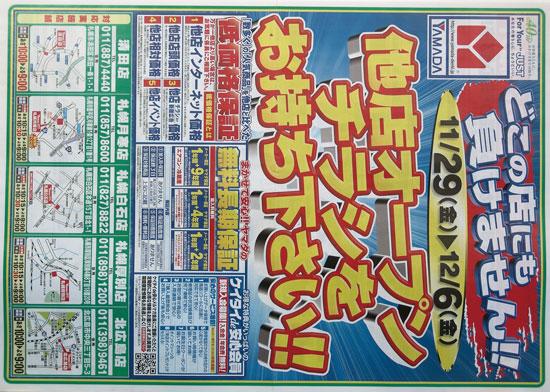 ヤマダ電機 チラシ発行日:2013/11/29