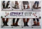 ムラサキスポーツ チラシ発行日:2013/12/29