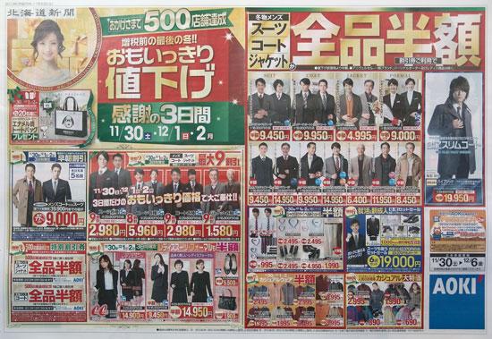 アオキ チラシ発行日:2013/11/30