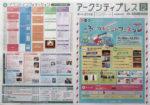 新さっぽろサンピアザ チラシ発行日:2013/11/30