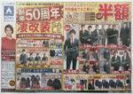 洋服の青山 チラシ発行日:2013/11/30