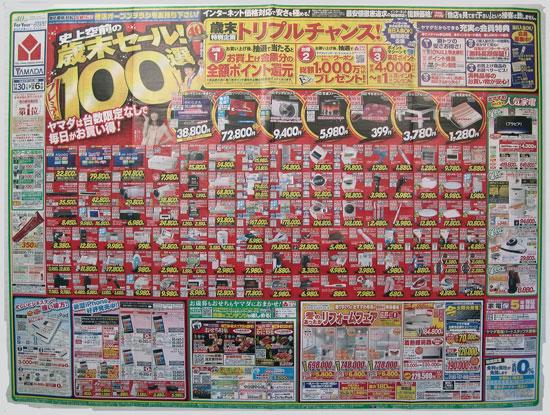 ヤマダ電機 チラシ発行日:2013/11/30