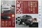 大丸札幌店 チラシ発行日:2013/11/27
