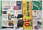 東急ハンズ チラシ発行日:2013/12/6
