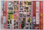 東京靴流通センター チラシ発行日:2013/12/5