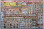 ケーズデンキ チラシ発行日:2013/12/7